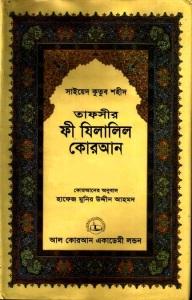 Fi Zilalil Quran